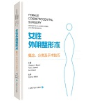 女性外阴整形术:概念、分类及手术技巧