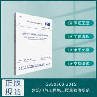 【国标规范】GB 50303-2015 建筑电气工程施工质量验收规范