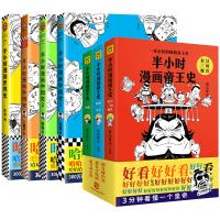 半小时漫画中国史1-3+世界史+帝王史 共7册 二混子、胖乐胖乐著绘 中国古代皇权更替的游戏规则 让不懂历史的看进去