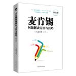 麦肯锡问题解决方法与技巧 图文版:职场新人入职第一年的教科书(