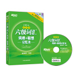 新东方 六级词汇词根+联想记忆法:乱序版(附MP3) 团购电话:010-57993483   010-57993149