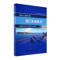 2013―2014年厦门发展报告