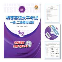 小老虎图书 初等英语水平考试一级 二级模拟试题 内附真题含光盘 天津外语电子音像出版社