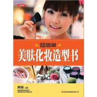 七彩生活-《超简单美肤化妆造型书》