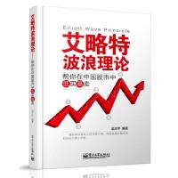 艾略特波浪理论――帮你在中国股市中低买高卖