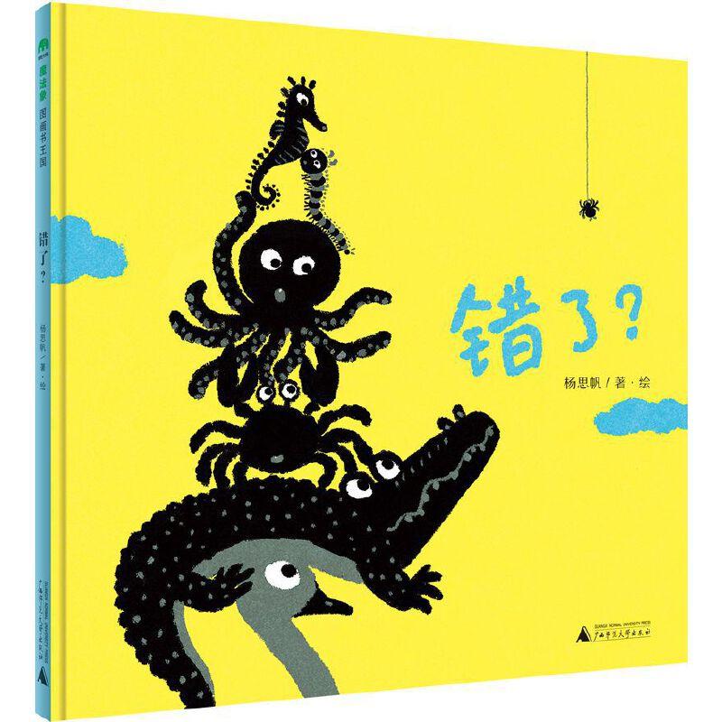 """错了?2017年""""中国zui美的书""""!我们常常以为糟了、坏了、错了的,其实,也可以不错、还不错、真不错!在包容的世界游戏,在想象的世界任性,每个孩子都会拥有错不了的人生。"""