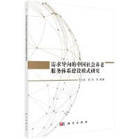 需求导向的中国社会养老服务体系建设模式研究