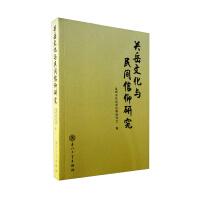 关岳文化与民间信仰研究