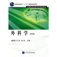 【二手旧书8成新】外科学(第3版 姜保国,王洪,张旭 9787811164183