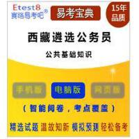 2019年西藏公开遴选公务员考试(公共基础知识)易考宝典软件 (ID:6436)