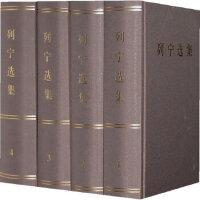 列宁选集(1-4)卷 (精装)