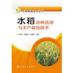作物栽培技术丛书--水稻良种选择与丰产栽培技术