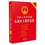 中华人民共和国未成年人保护法典:最新升级版(第三版)