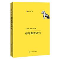 推定制度研究(法学理念・实践・创新丛书)