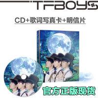官方正版 TFBOYS新专辑 大梦想家 唱片CD+歌词写真卡+5明信片