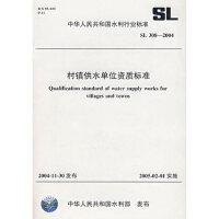 SL 308-04村镇供水单位资质标准