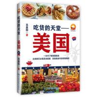 【二手书9成新】 美味天下美食文学系列 吃货的天堂:美国 中国地图出版社 9787503198298