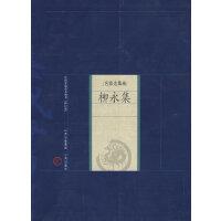 新版家庭藏书-名家选集卷-柳永集