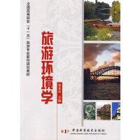 """全国高等院校""""十一五""""旅游管理专业规划教材--旅游环境学(张光生)"""
