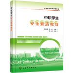 中职学生安全素质教育(刘运福)