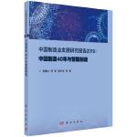 中国制造业发展研究报告2019:中国制造40年与智能制造
