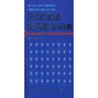 【二手旧书8成新】法汉汉法实用医学词典 (法)刘志侠 9787560073675