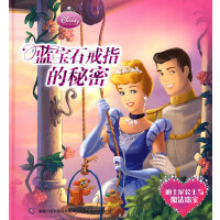 迪士尼公主与魔法珠宝:蓝宝石戒指的秘密