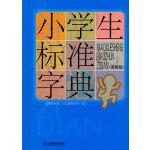 小学生标准字典(图解版)
