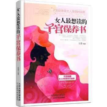 女人最想读的子宫保养书 子宫健康是女人美丽的源泉,子宫健康女人才能有美丽又健康