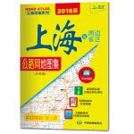 2018公路地图系列:上海及周边省区公路网地图集?沪苏浙
