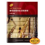 雅马哈管乐队训练教程--小号 分谱 日本雅马哈管乐队训练教程 原版引进图书