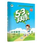 53天天练小学数学一年级上册RJ(人教版)2020年秋(含答案册及口算册,赠测评卷)