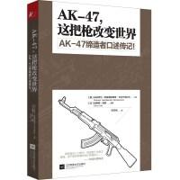 【二手旧书8成新】AK-47,这把枪改变世界 [俄] 卡拉什尼科夫 口述 [法] 埃莱娜若丽 张艺缤 97875399