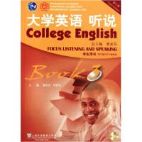 【二手旧书8成新】大学英语:听说3(学生用书(第3版(附 虞苏美,李慧琴,董亚芬 9787544621946