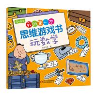 我的第yi一本思维游戏书玩数学数学思维专注力训练书幼儿童3-4-5-6岁思维训练书籍宝宝侦探推理找规律找不同益智游戏早教