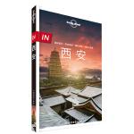 LP西安 孤独星球Lonely Planet旅行指南IN系列:西安(中文第1版)