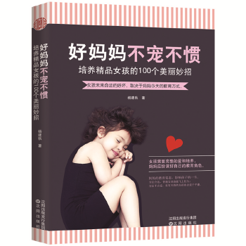 好妈妈 不宠不惯:培养精品女孩的100个美丽妙招(pdf+txt+epub+azw3+mobi电子书在线阅读下载)