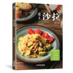 正版 爱上沙拉 蔬菜沙拉酱低脂减肥 水果主食轻食沙拉花园配方食材 低卡沙拉食谱书籍大全 沙拉菜谱 健