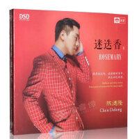 正版男低音 陈德隆 迷迭香 DSD 发烧碟片汽车载音乐CD光盘碟片