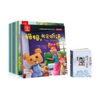 儿童情绪管理与性格培养绘本全套8册+唐诗三百首 我是更棒泰迪熊中英文双语版图画书3-6-8-10岁幼儿童培养好性格高情