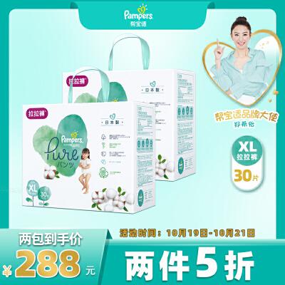 [当当自营]帮宝适 超高端 日本进口纯净拉拉裤 加大码XL30片(适合12-15kg)