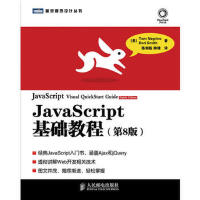 【二手旧书8成新】JavaScript基础教程(第8版(经典JavaScript入门书 涵盖和jQuery (美)尼格