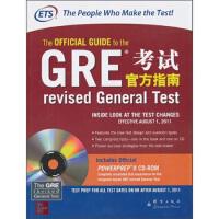 【二手书9成新】 GRE考试官方指南 美国教育考试服务中心 群言出版社 9787802562110