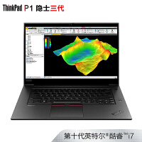 联想ThinkPad P1隐士2020款(03CD)15.6英寸轻薄图站笔记本(i7-10750H 16G 1TBSSD