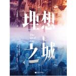 理想之城(全两册)