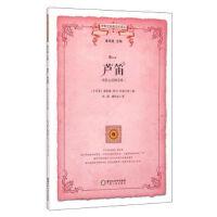芦笛:来自心灵的乐章 奥斯曼・努日・托普巴希;杨颖,康有玺 9787227062660