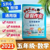 2020新版黄冈小状元寒假作业 五年级数学(通用版) 小学5年级寒假作业本 可搭配黄冈作业本