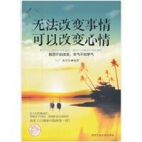 【二手旧书8成新】无法改变事情 可以改变心情 张笑恒著 9787563922499
