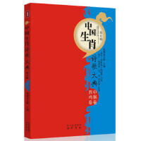 【二手旧书8成新】申侯酉鸡卷―中国生肖诗歌大典 杨吉成 9787553102351