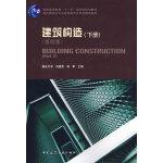 建筑构造(下册) 第四版